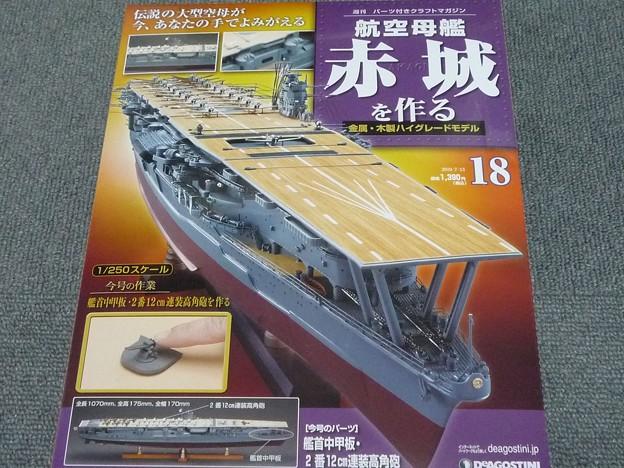 Photos: 航空母艦 赤城を作る 18号 その1
