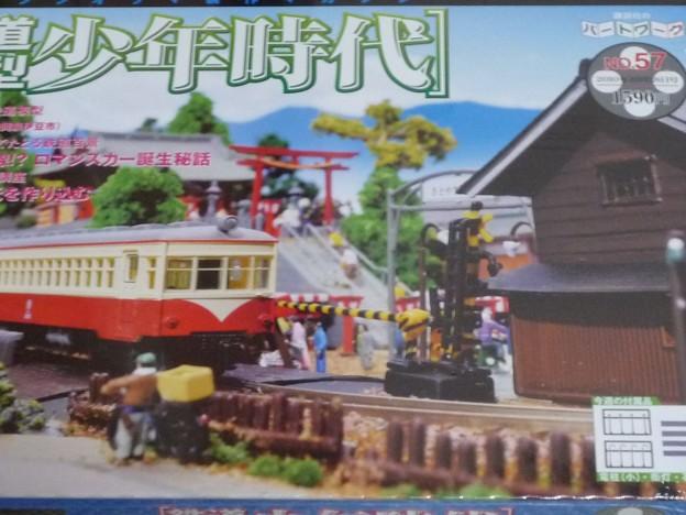 鉄道模型 少年時代 57号 その1