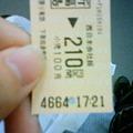 写真: 両想い切符でた(*^_^*...
