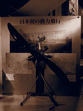 日本初の動力飛行