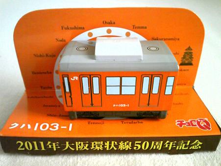 111008-大阪環状線グッヅ (4)
