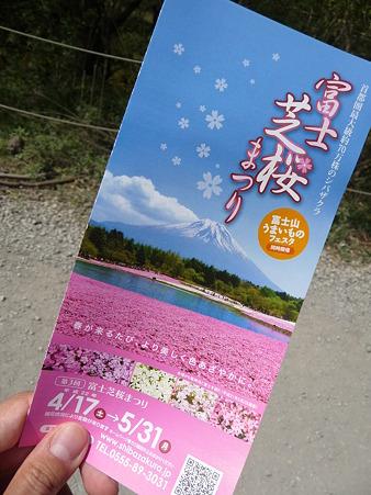 100518-富士芝桜まつり-15