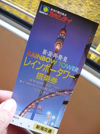 100529-新潟 レインボータワー-3