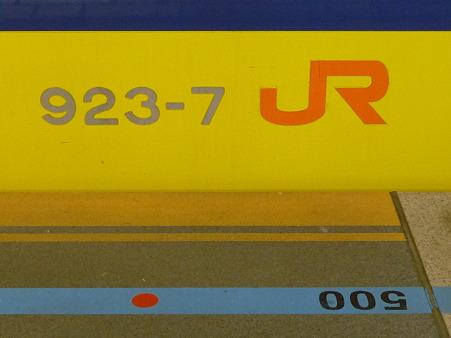 100606-ドクターイエロー-26