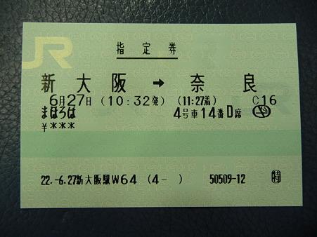 100627-特急まほろば-2