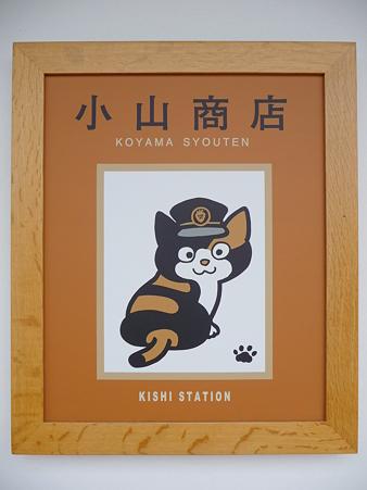 101113-和歌電 貴志駅商店入口たま