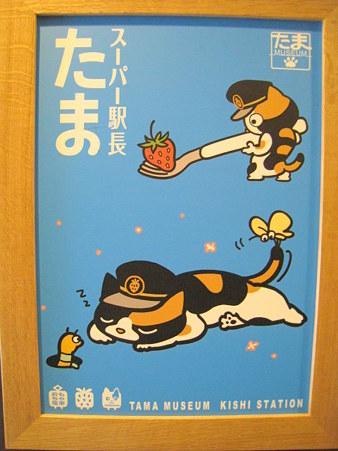 101113-和歌電  貴志駅たまミュージアム (12)