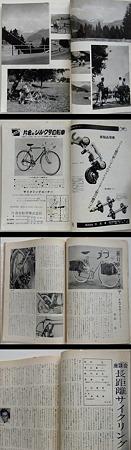 ニューサイクリング 1966年8月号 より