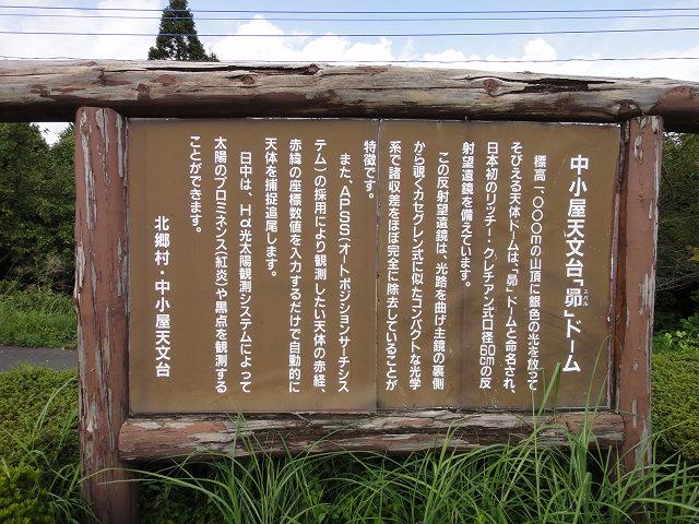 日本一星が降る村