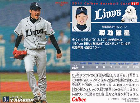 カルビープロ野球チップス2011No.167菊池雄星