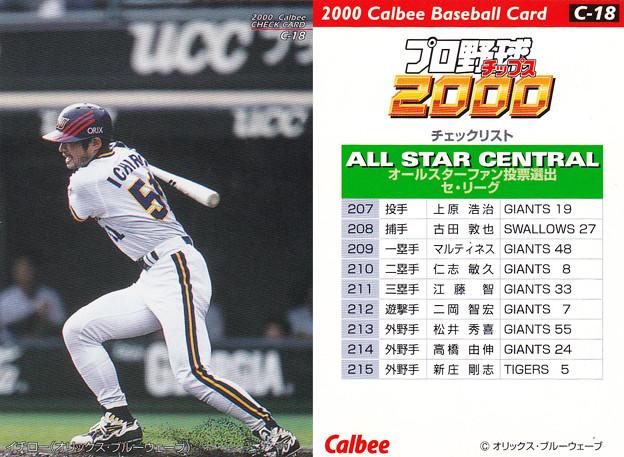 プロ野球チップス2000C-18チェックリスト(イチロー)