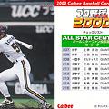 Photos: プロ野球チップス2000C-18チェックリスト(イチロー)