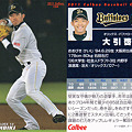Photos: プロ野球チップス2011No.104大引啓次(オリックスバファローズ)