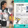 Photos: Jリーグチップス1998No.106e永島昭浩(ヴィッセル神戸)