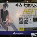 Photos: HEAT_リダ_山野楽器_銀座のサイン