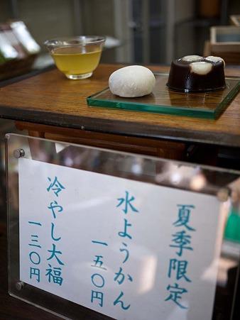製茶問屋 浜佐商店