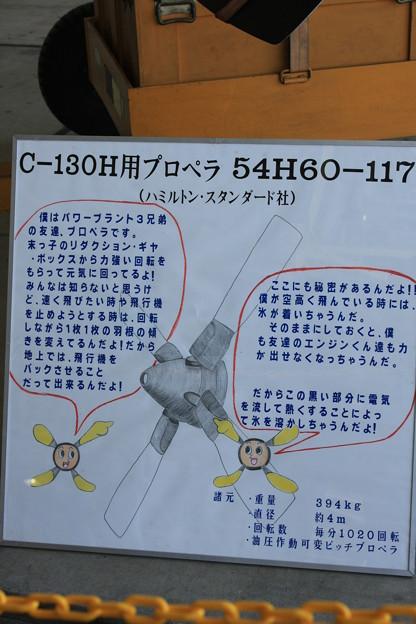 C-130H用プロペラ IMG_0716