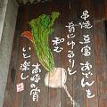 写真: お店の壁画 (群馬県高崎市)
