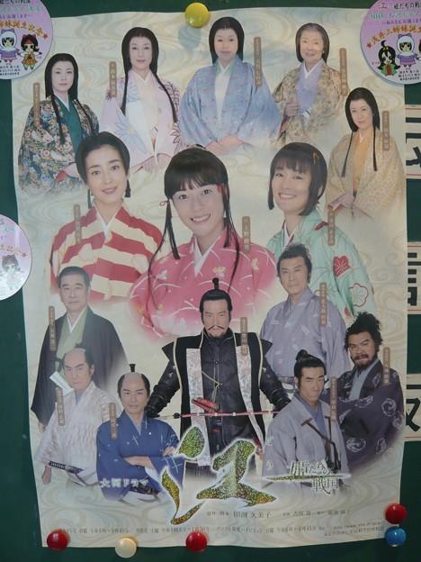 P1210837大河ドラマポスター