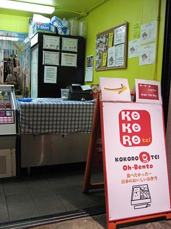 2010ハワイ。KOKORO-TEIのお弁当