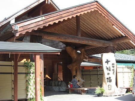 十福の湯 (長野県上田市)