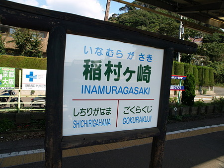 稲村ヶ崎駅11