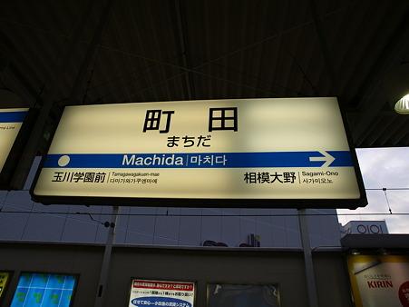 小田急線町田駅名標