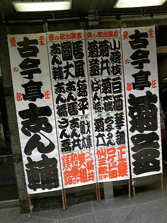 贅沢な池袋演芸場 #rakugo