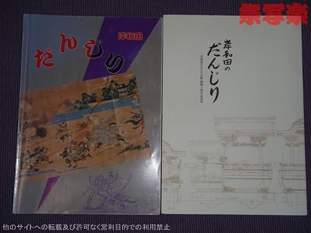 P5280062