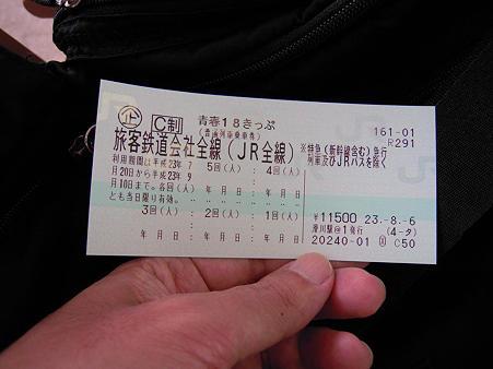 2011年夏18きっぷの旅 姫路s