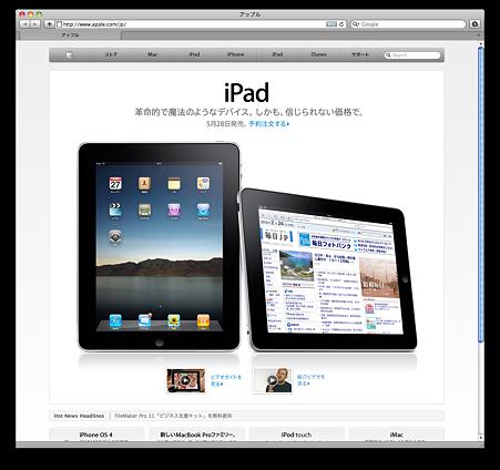 20100527_iPad_apple_com