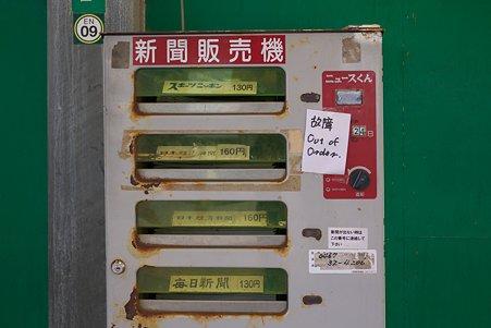 2011.09.25 鎌倉 新聞販売機