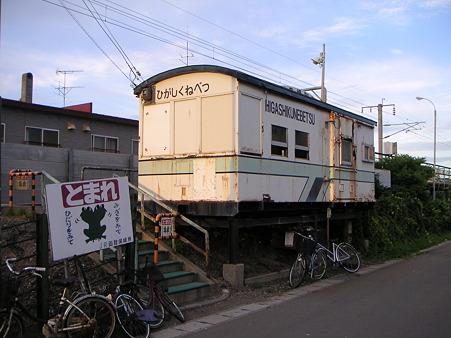 002東久根別駅20030830