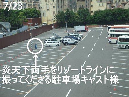 手を振る駐車場キャスト様