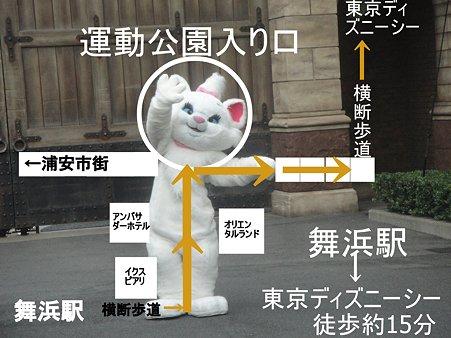 東京ディズニーシーへの道