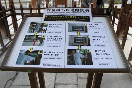 20091010_112953_双龍図への通路説明