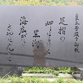 Photos: 110512-11足摺岬・皇太子殿下御歌