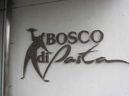 ボスコ・ディ・パスタ