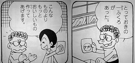 藤子・F・不二雄 オバケのQ太郎 あこがれのラーメン 小池さん とっておきの一袋