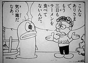 藤子・F・不二雄 オバケのQ太郎 あこがれのラーメン 小池さん ラーメンを食べてない