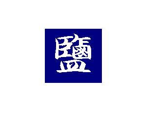 塩専売の看板 【 戦前版 】