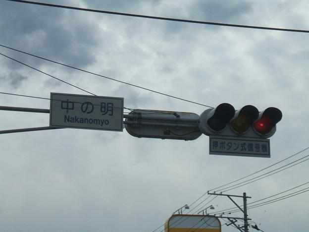 中の明 - 交差点名の標識