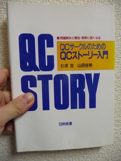QCサークルのためのQCストーリー入門