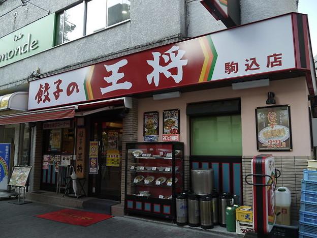 Photos: 一個の餃子に一個の魂王将の魂餃子の王将駒込店 #miyogyouza