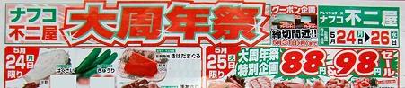 nafco fujiyaiwanoten-220525-3