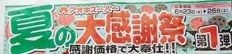 aokisuper asamiya-220623-3