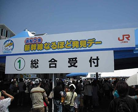 新幹線なるほど発見デー2010 7月24日(土)〜7月25日(日)-220724-1