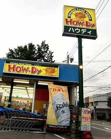 ハウディ中村店 2010年9月23日(木) オープン 4日目-220926-1