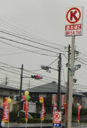 サークルK小牧藤島店  10月28日(木) オープン 初目-221028-1