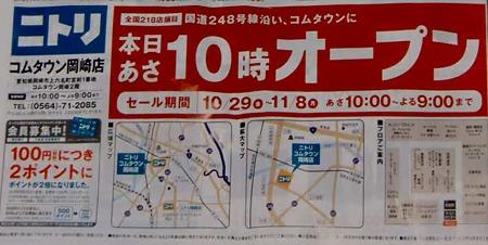 ニトリコムタウン岡崎店 10月29日(金)オープン 2日目-221030-3